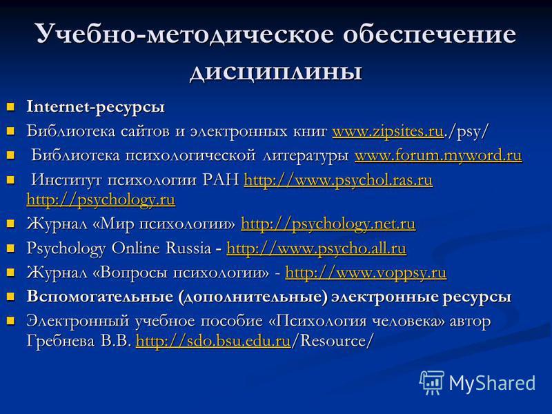 Учебно-методическое обеспечение дисциплины Internet-ресурсы Internet-ресурсы Библиотека сайтов и электронных книг www.zipsites.ru./psy/ Библиотека сайтов и электронных книг www.zipsites.ru./psy/www.zipsites.ruwww.zipsites.ru Библиотека психологическо