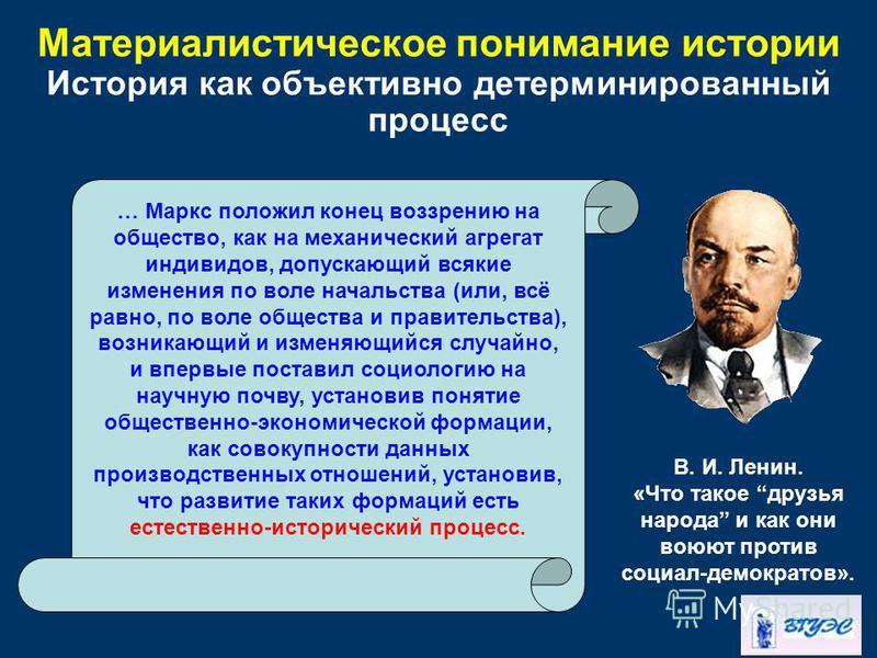 Материалистическое понимание истории История как объективно детерминированный процесс … Маркс положил конец воззрению на общество, как на механический агрегат индивидов, допускающий всякие изменения по воле начальства (или, всё равно, по воле обществ