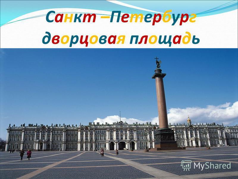 Москва - Дворец - музей