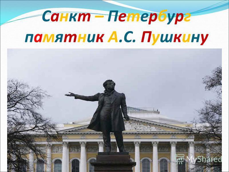 Санкт –Петербург дворцовая площадь