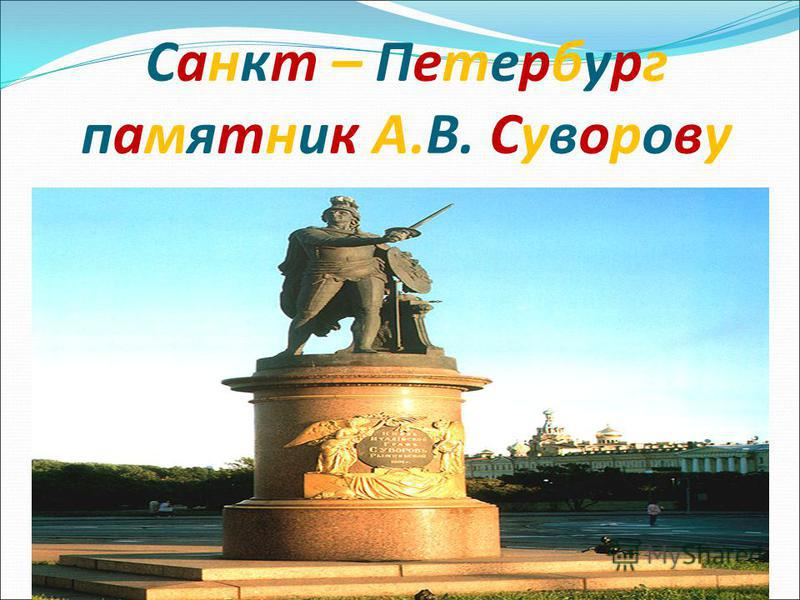 Санкт – Петербург памятник А.С. Пушкину