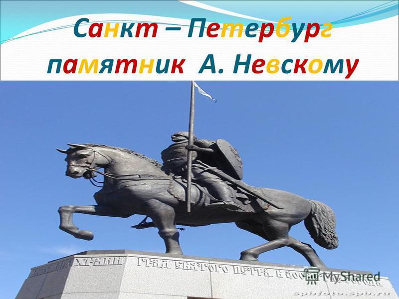 Санкт – Петербург памятник А.В. Суворову