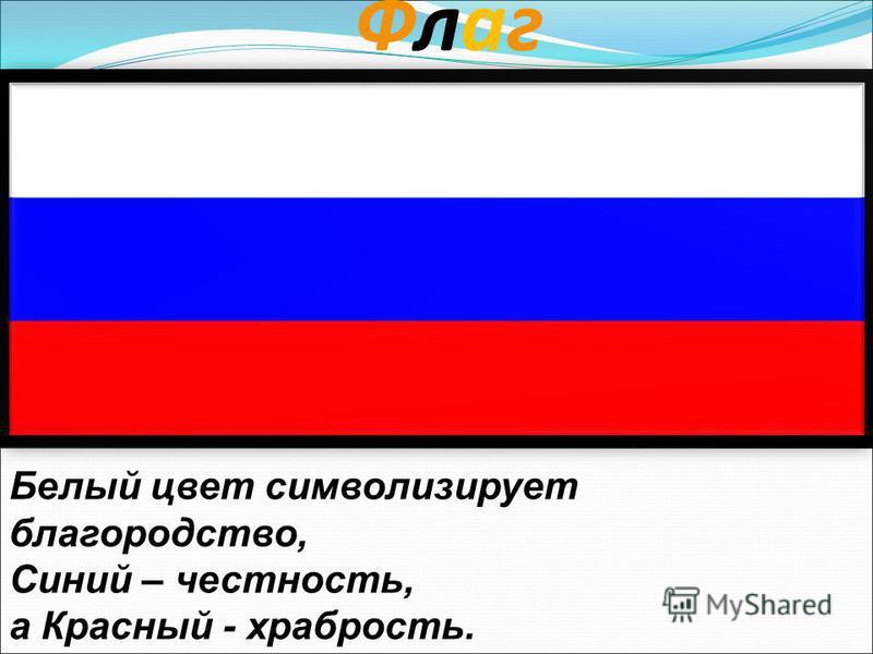Герб Государственный герб Российской Федерации представляет собой изображение золотого двуглавого орла, помещенного на красном французском геральдическом щите; орёл увенчан двумя малыми коронами и над ними одной большой короной, соединёнными лентой;