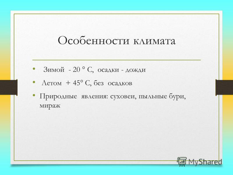 ОАЗИС ПУСТЫННЫЕ ДОРОГИ