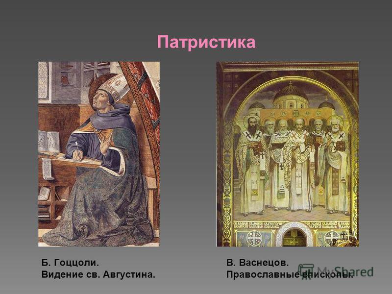 Патристика Б. Гоццоли. Видение св. Августина. В. Васнецов. Православные епископы.