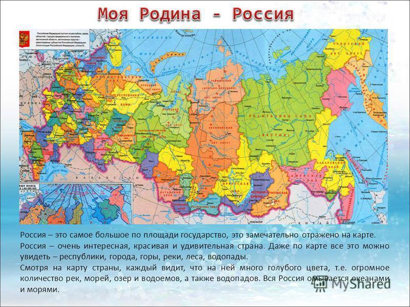 Россия – это самое большое по площади государство, это замечательно отражено на карте. Россия – очень интересная, красивая и удивительная страна. Даже по карте все это можно увидеть – республики, города, горы, реки, леса, водопады. Смотря на карту ст