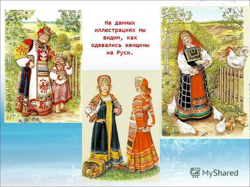 На данных иллюстрациях мы видим, как одевались женщины на Руси.
