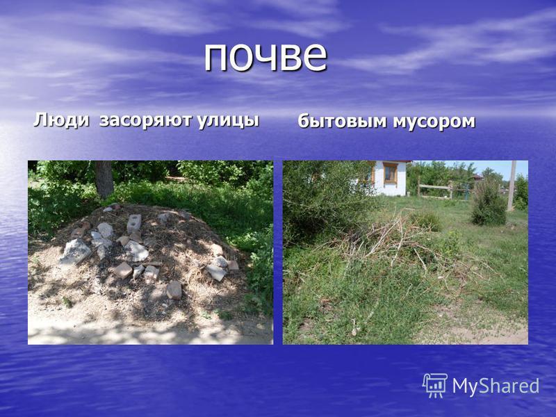 почве почве Люди засоряют улицы бытовым мусором бытовым мусором