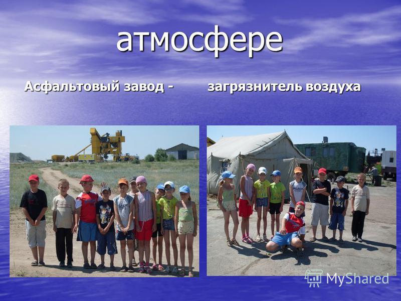атмосфере атмосфере Асфальтовый завод - загрязнитель воздуха