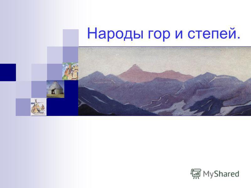 Народы гор и степей.