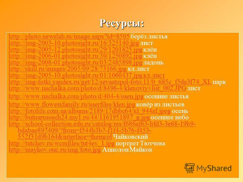 http://photo.newslab.ru/image.aspx?id=8505http://photo.newslab.ru/image.aspx?id=8505 берёз.листья http://img-2003-10.photosight.ru/16/325140.jpghttp://img-2003-10.photosight.ru/16/325140. jpg лист http://img-2005-12.photosight.ru/29/1201825.jpghttp:/