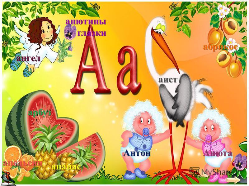 арбуз апельсин ананас ангел абрикос аист Анюта Антон анютины глазки глазки