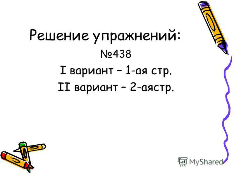 Решение упражнений: 438 I вариант – 1-ая стр. II вариант – 2-аястр.