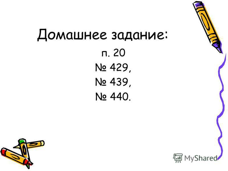 Домашнее задание: п. 20 429, 439, 440.