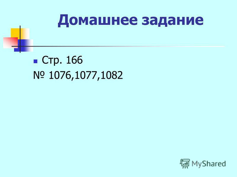 Домашнее задание Стр. 166 1076,1077,1082