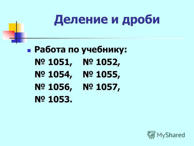 Деление и дроби Работа по учебнику: 1051, 1052, 1054, 1055, 1056, 1057, 1053.