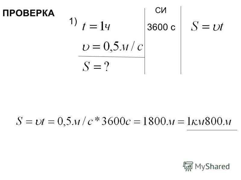 ПРОВЕРКА 1) СИ 3600 с