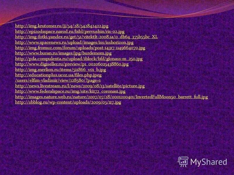 http://img.krutomer.ru/jj/54/28/542842422. jpg http://epizodsspace.narod.ru/bibl/pervushin/ris-02. jpg http://img-fotki.yandex.ru/get/51/vitektlt-2008.1a/0_db64_375b55bc_XL http://www.spacenews.ru/upload/images/iss/isshorizon.jpg http://img.fromuz.co