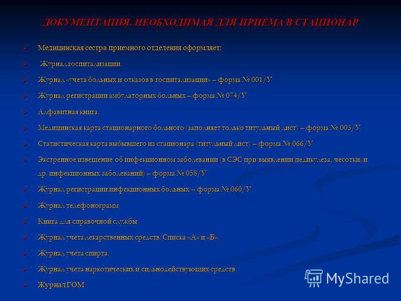 Приемный покой медицинская документация прием черного металла цена на ленинском проспекте.москва