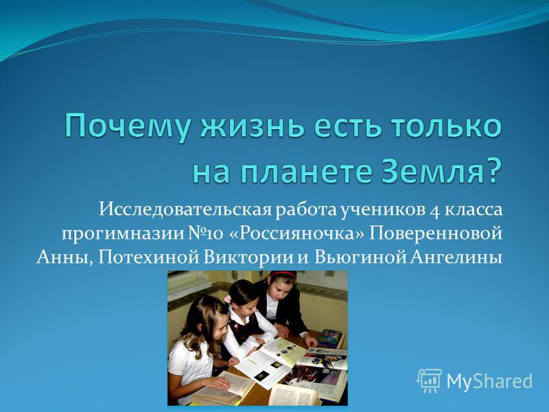 Исследовательская работа учеников 4 класса прогимназии 10 «Россияночка» Поверенновой Анны, Потехиной Виктории и Вьюгиной Ангелины