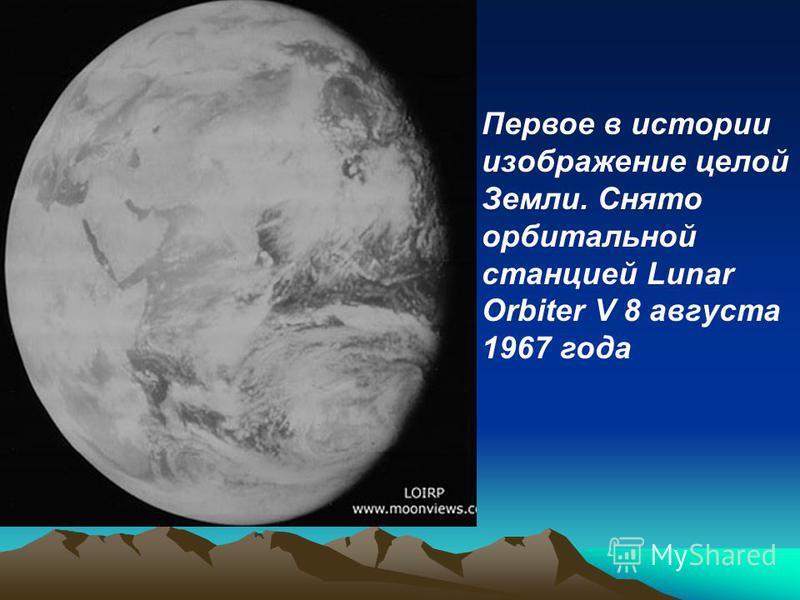 Первое в истории изображение целой Земли. Снято орбитальной станцией Lunar Orbiter V 8 августа 1967 года