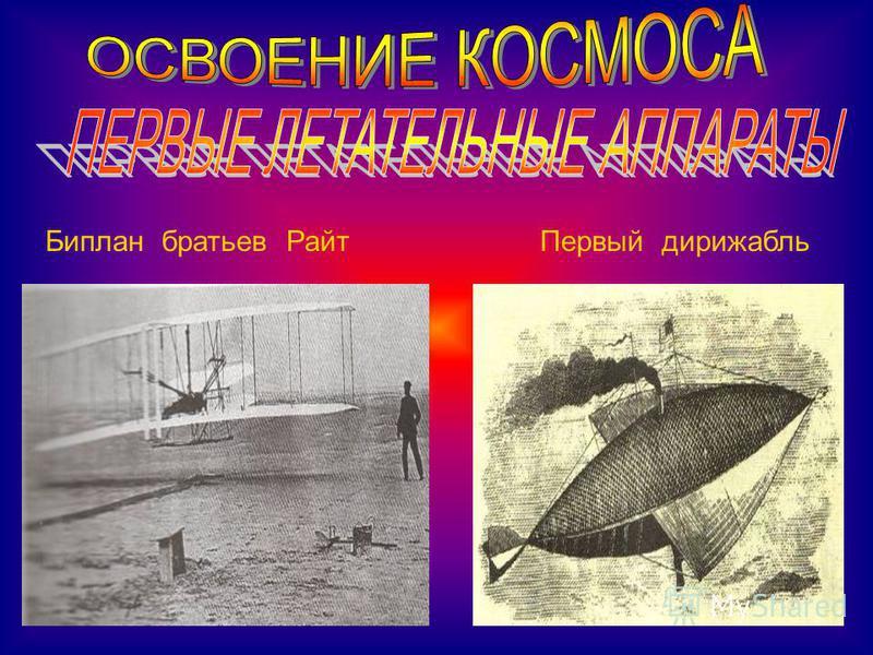 Биплан братьев Райт Первый дирижабль