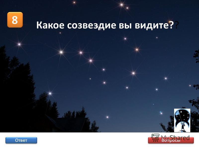 Вопросы 8 8 Ответ Какое созвездие вы видите??