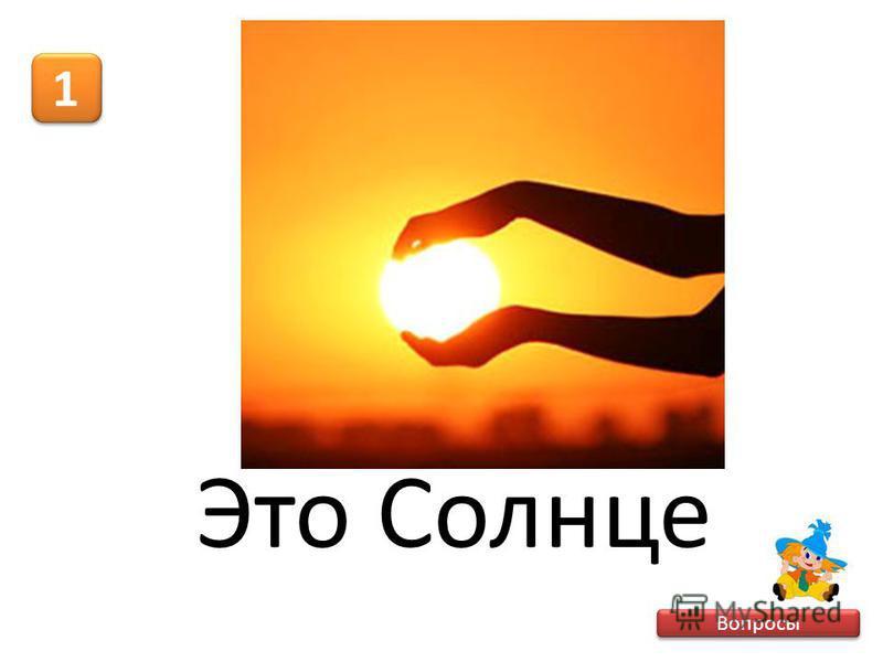 1 1 Вопросы Это Солнце