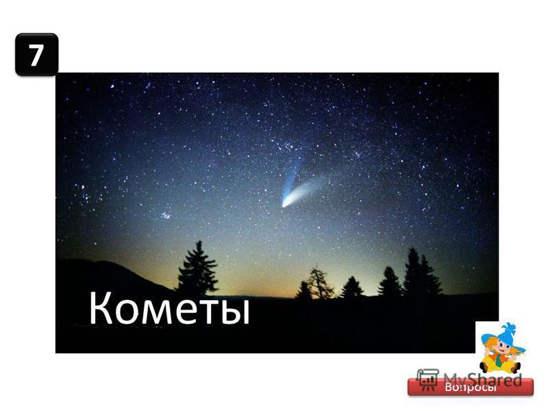 Вопросы 7 7 Кометы