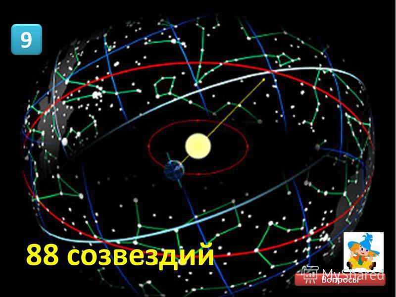 Вопросы 9 9 88 созвездий