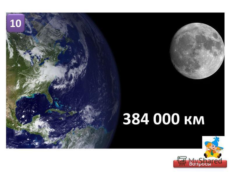 Вопросы 10 384 000 км