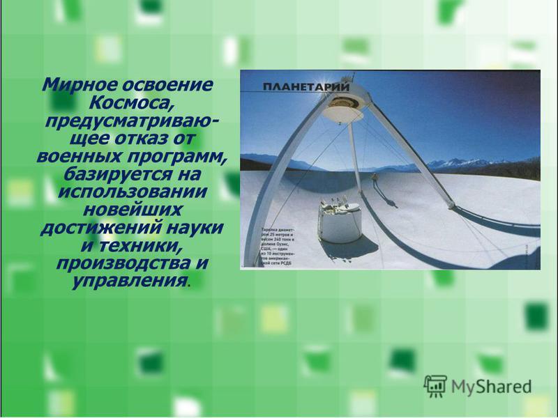 Мирное освоение Космоса, предусматривающее отказ от военных программ, базируется на использовании новейших достижений науки и техники, производства и управления.