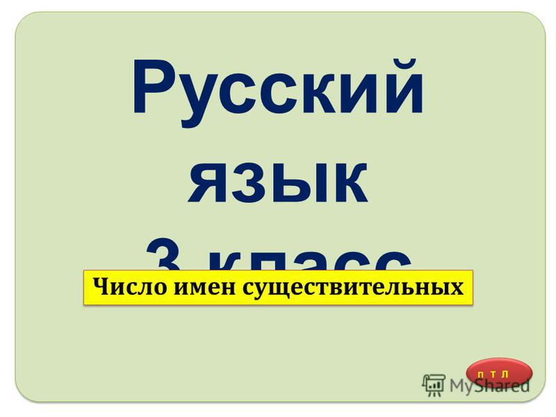 Русский язык 3 класс Число имен существительных П Т Л