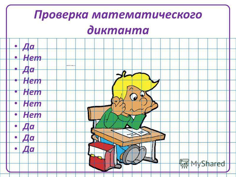 Проверка математического диктанта Да Нет Да Нет Да