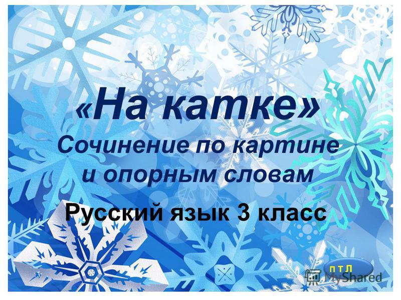 « На катке» Сочинение по картине и опорным словам Русский язык 3 класс П Т Л