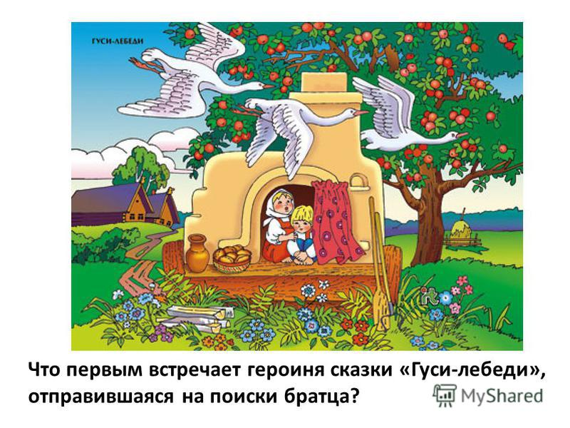 Что первым встречает героиня сказки «Гуси-лебеди», отправившаяся на поиски братца?