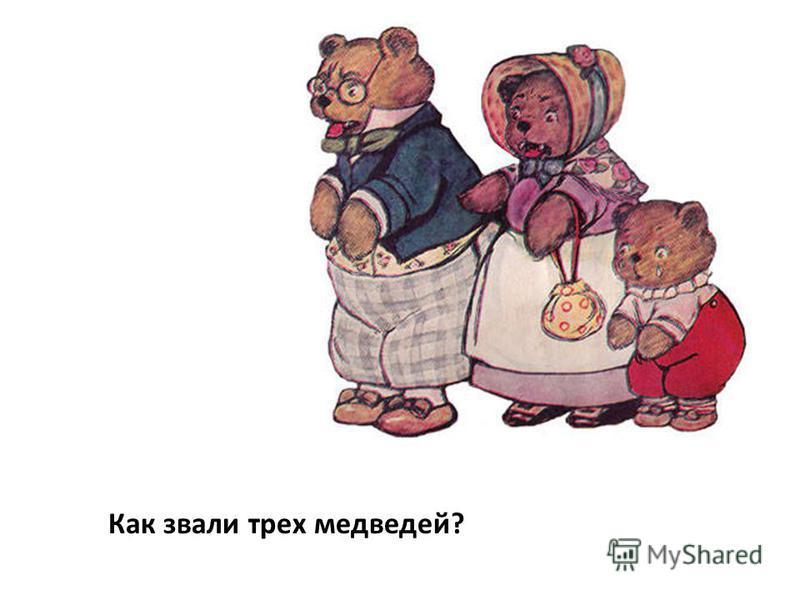 Как звали трех медведей?