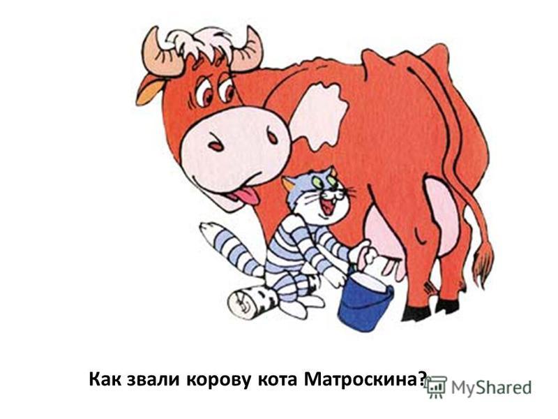 Как звали корову кота Матроскина?