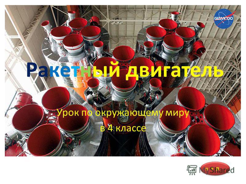 Ракетный двигатель Урок по окружающему миру в 4 классе П Т Л