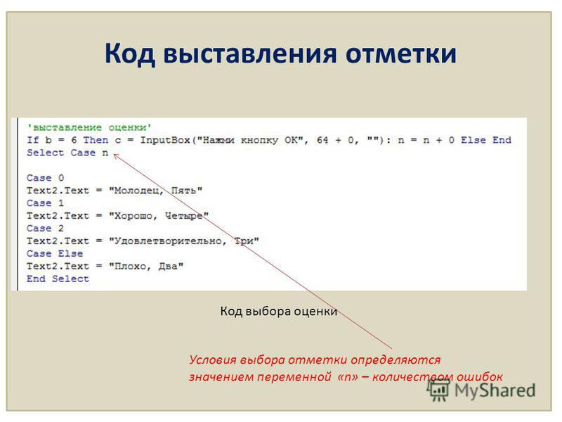 Код выбора оценки Код выставления отметки Условия выбора отметки определяются значением переменной «n» – количеством ошибок