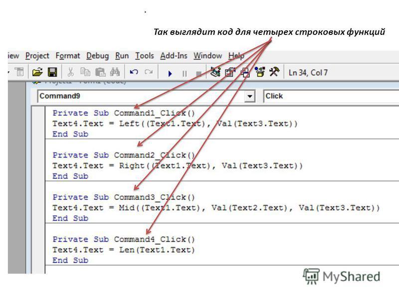 Так выглядит код для четырех строковых функций