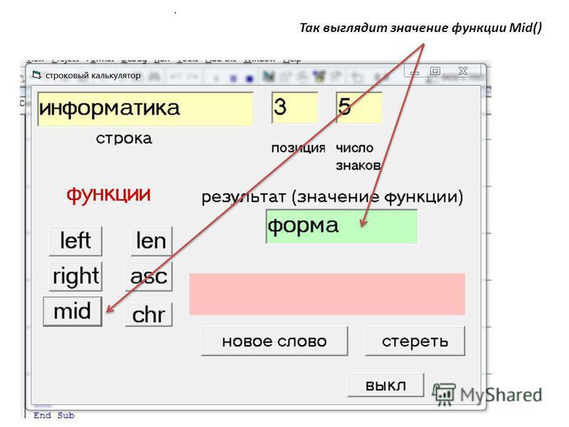 Так выглядит значение функции Mid()
