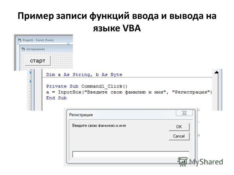 Пример записи функций ввода и вывода на языке VBA