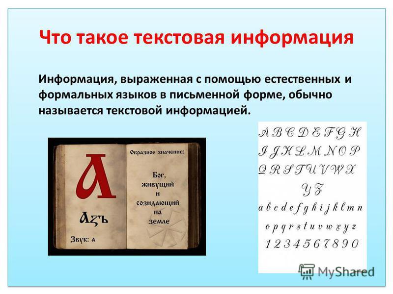 Что такое текстовая информация Информация, выраженная с помощью естественных и формальных языков в письменной форме, обычно называется текстовой информацией.
