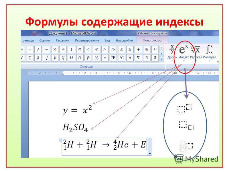 Формулы содержащие индексы
