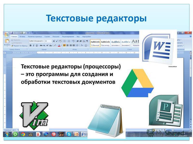 Текстовые редакторы Текстовые редакторы (процессоры) – это программы для создания и обработки текстовых документов
