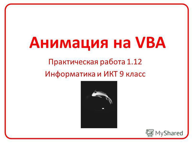 Анимация на VBA Практическая работа 1.12 Информатика и ИКТ 9 класс