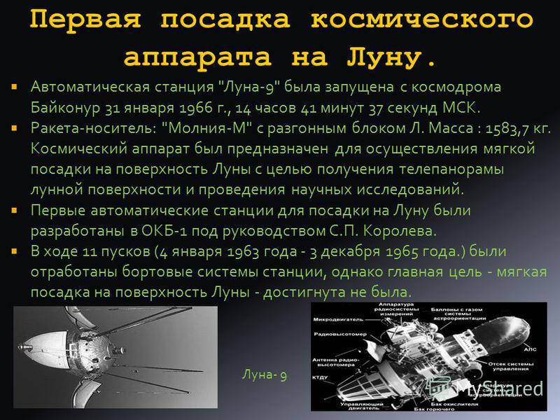 Двухместный космический корабль «Восход-2» вышел на орбиту Земли, имея задание провести новый эксперимент – выход человека в открытое космическое пространство. Это произошло 18 марта 1965 года. Алексей Леонов в течение 10 минут находился за бортом «В