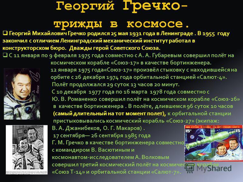 1-19 июня 1970 года Виталий Иванович Севастьянов совершил полет в космос на корабле «Союз-9» в качестве бортинженера совместно с Андрианом Григорьевичем Николаевым. Корабль находился в орбитальном полете в течение 424 часов 58 минут 55 секунд, пролет