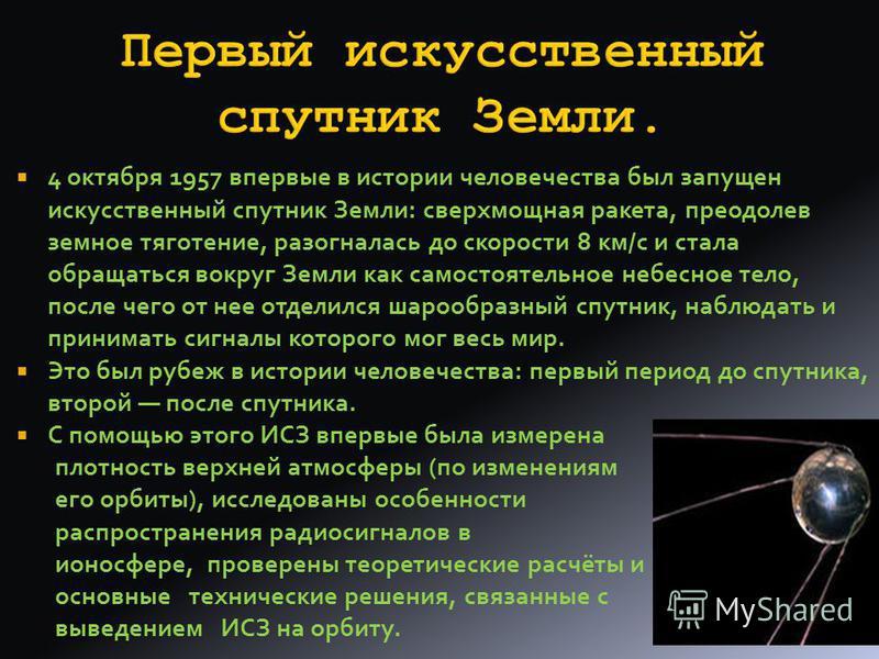 В 1938 г. по ложному обвинению С. П. Королев был арестован и осужден на 10 лет. Осенью 1940 г. он был переведен в новое место заключения ЦКБ-29 НКВД СССР, где под руководством А. Н. Туполева принимал активное участие в создании и производстве фронтов